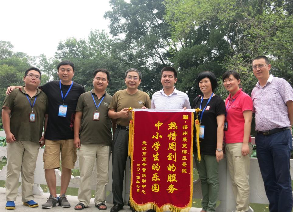 武汉学生暑期夏令营研学游圆满完成,茱萸湾风景区获赠锦旗